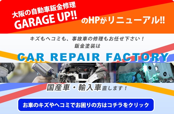 CAR REPAIR FACTORY